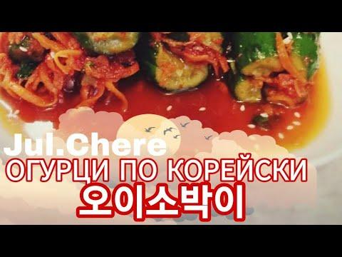 Чимча салат рецепт