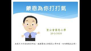 Publication Date: 2020-03-29 | Video Title: 蒙恩為你打打氣_20200330