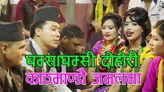 काठमाडौँ जमलमा (घम्साघम्सी दोहोरि) - Live Dohori At Kathmandu जमलमा