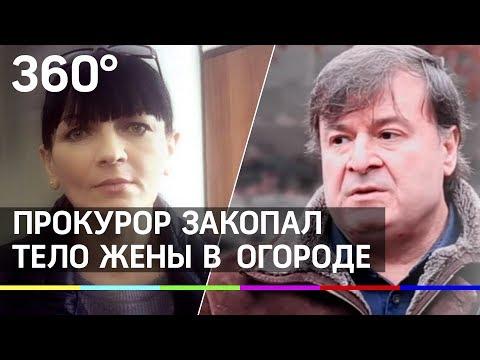 Прокурор убил жену и закопал ее в огороде в Северной Осетии