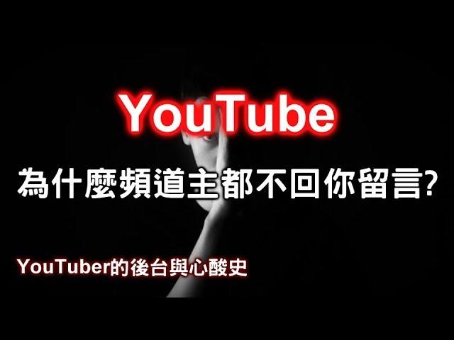 為什麼頻道主都不回我留言? 該如何正確在Youtube留言?