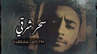 أجمل راب سوري حب - سحر شرقي - محمد هاشم ( Official Lyrics Video)