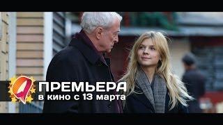 Последняя любовь мистера Моргана (2014) HD трейлер   премьера 13 марта