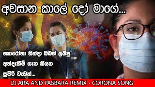 Awasana Kaledo Mage - Corona Song