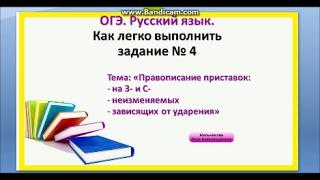 Правописание приставок. ОГЭ Русский язык. Задание 4