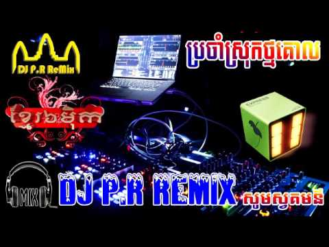 Nonstop 2017 DJ PR REMIX Vol 6 new Team DJ-SD.ga