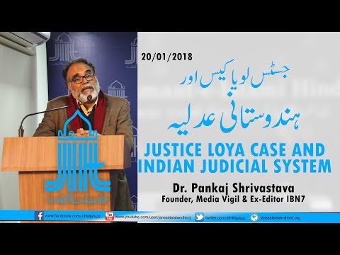 JIH || Justice Loya Case and Indian Judicial System || Dr Pankaj Srivastav
