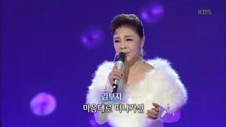 김부자 - 카츄사의 노래 [가요무대/Music Stage] 20191223