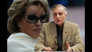 видео Валентина Матвиенко может отказаться от американской визы