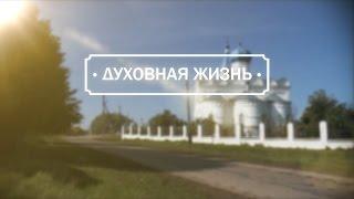 Духовная жизнь. Выпуск 21.09.2014