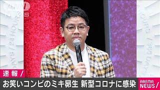 お笑いコンビ「ミキ」の昴生さん 新型コロナ感染(2021年1月3日) - YouTube
