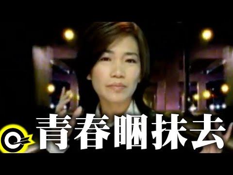 黃妃 Huang Fei【青春睏祙去】Official Music Video