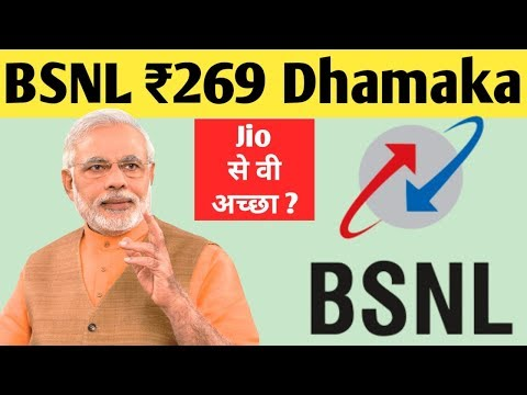 BSNL Dhamaka | New ₹269 Plan From BSNL | JIO se vi achha offer