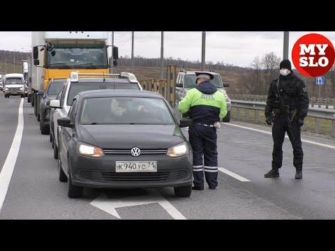В Тульской области на трассах выставлены посты для контроля за въезжающими в регион