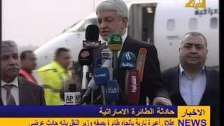 وزير النقل يصف حادثة إطلاق النار على طائرة فلاي دبي بالحادث العرضي