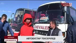 Елдегі барлық рейстік автобустар тексеріледі