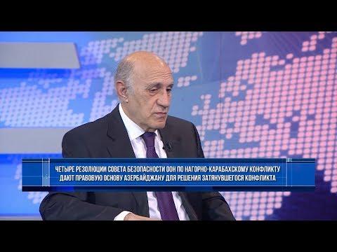 4 резолюции СБ ООН по карабахскому конфликту дают Азербайджану правовую основу для урегулирования
