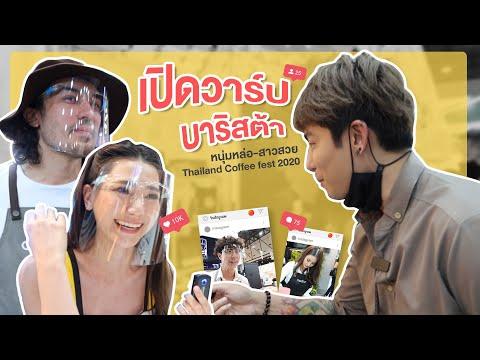 เปิดวาร์ป หนุ่มหล่อสาวสวย Thailand Coffee  fest 2020 : ว่างก็ไปทำอะไรก็ได้