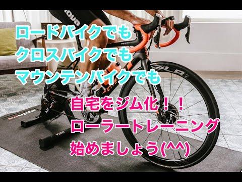 クロス バイク トレーニング