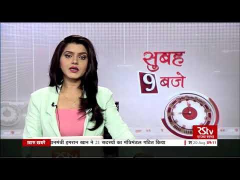 Hindi News Bulletin | हिंदी समाचार बुलेटिन – Aug 20, 2018 (9 am)