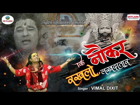 Nokar Rakh Lo Lakh Datar | Krishna Bhajan 2016 | Vimal Dixit Pagal | Skylark Infotainment