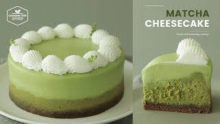 베이크드 녹차 치즈케이크 만들기 : Baked Green Tea(Matcha) Cheesecake Recipe : 抹茶ベイクドチーズケーキ | Cooking tree