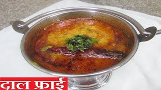 होटल जैसी दाल फ्राई तड़का| Dal Tadka Restaurant Style| How to cook Dal Fry| Authentic Dal Fry Recipe