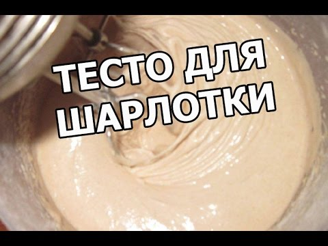 Рецепт Тесто для шарлотки. Рецепт шарлотки. Шарлотка от Ивана без регистрации