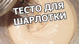 Тесто для шарлотки. Рецепт шарлотки. Шарлотка от Ивана!