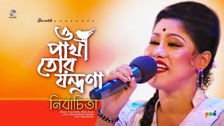 Nirbachita - O Pakhi Tor Jontrona   Firey Dekha Shera Gaan   Soundtek