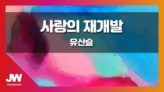 [JW노래방] 사랑의 재개발 / 유산슬 / JW Kar…