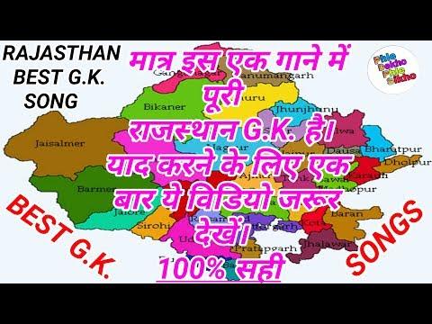 राजस्थान जी के  की ट्रिक केवल एक गाने में Part-1  Rajasthan G.K. ki trick  2017  gane se g.k.