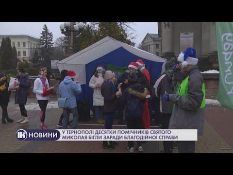Телеканал ІНТБ: У Тернополі десятки помічників Святого Миколая бігли заради благодійної справи