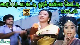 கூர புடவ கட்டி ஓர கண்ண வெட்டி தேரை போல வரும் செல்லம்மா || Kura Pudava Katti || Love Thullal H D Song