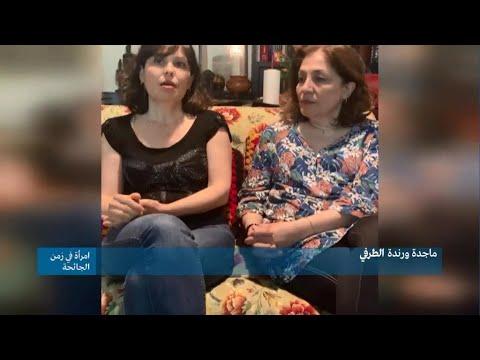 ماجدة ورندة الطرفي.. سوريتان تعدان الطعام للطواقم الطبية في فرنسا  - نشر قبل 3 ساعة