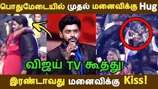 பொதுமேடையில் முதல் மனைவிக்கு Hug! இரண்டாவது மனைவிக்கு Kiss! | Tamil Cinema | Kollywood News |