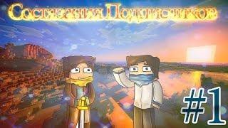 Minecraft - Состязания Подписчиков - #1
