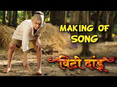 Vitti Dandu Title Song - Making - Dilip Prabhavalkar, Ajay Devgn - Upcoming Marathi Movie