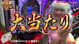 野球拳パチンコ!?人気コスプレイヤーが初めての「天龍」に挑戦! 4戦目.
