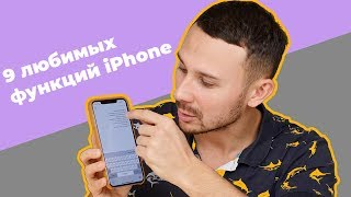 9 функции iPhone, которые вы пропустили
