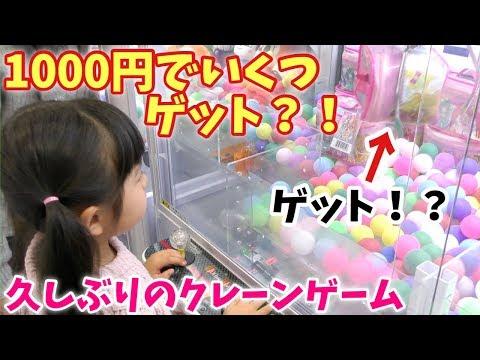 【クレーンゲーム】しの1000円チャレンジやってみた!久しぶりすぎのその腕前は??