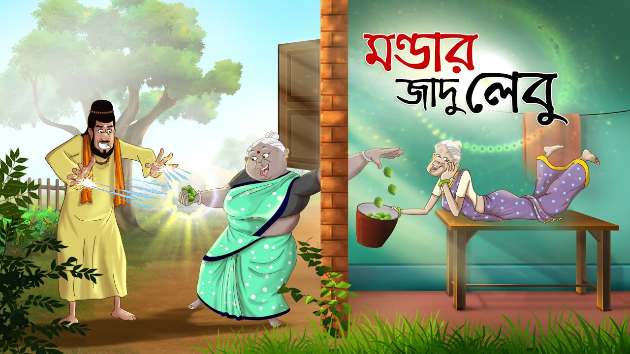 মন্ডার জাদুলেবু || Bangla Golpo || Thakurmar jhuli || Rupkothar Golpo || Bangla Cartoon ||