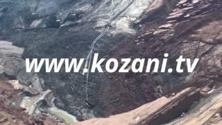 Ορυχείο Αμυνταίου  / www.kozani.tv από αεροπλάνο