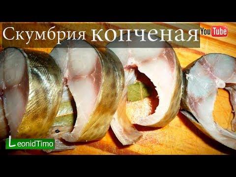 видео: Скумбрия домашнего копчения - коптильня на балконе. Как коптить рыбу в городе. Копчение рыбы дома.