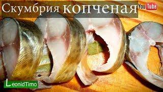 Скумбрия домашнего копчения - коптильня на балконе. Как коптить рыбу в городе. Копчение рыбы дома.(Скумбрия домашнего копчения - коптильня на балконе. Как коптить рыбу в городе. Копчение рыбы дома. А вы знает..., 2013-03-26T17:54:26.000Z)