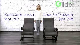 Сравнение кресла-качалки с глайдером
