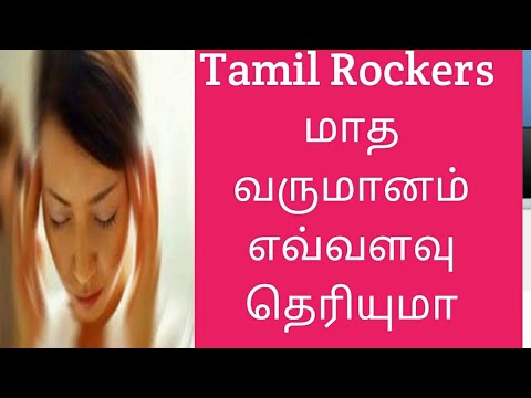 Tamil Rockers  மாத...