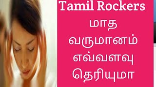 Tamil Rockers  மாத வருமானம் எவ்வளவு தெரியுமா