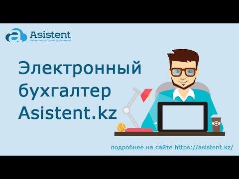 Консультация у бухгалтера онлайн казахстан регистрация ооо нужен инн