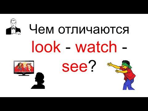 Разница между LOOK - WATCH - SEE